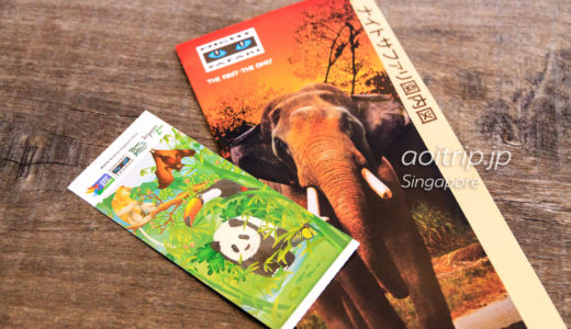 シンガポール ナイトサファリのチケット料金・割引クーポン|Complete Guide to Singapore Night Safari Tickets