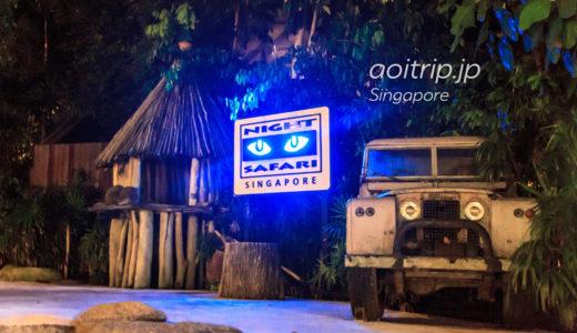 夜の動物園!シンガポールのナイトサファリ|Night Safari
