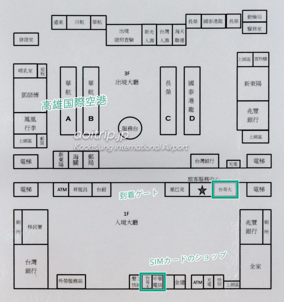 高雄国際空港到着階の案内マップ