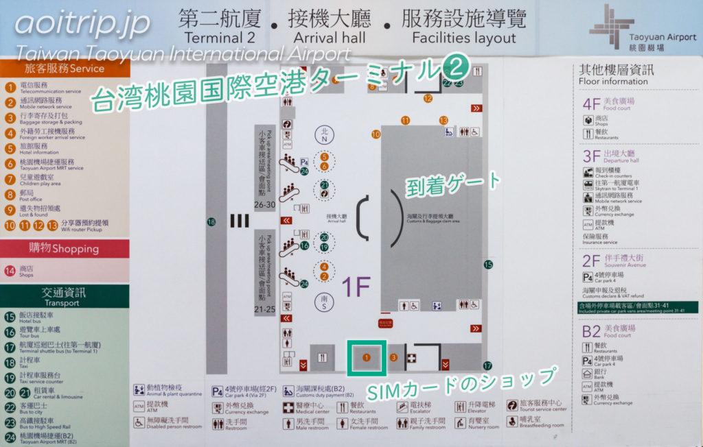 台湾桃園国際空港ターミナル2到着階の案内マップ