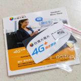 台湾大哥大SIMカード