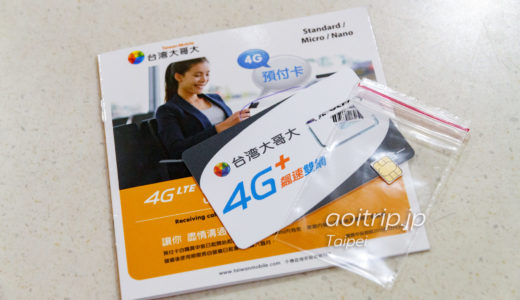 台湾のSIMカードを購入(桃園空港T1・T2、台北松山空港)