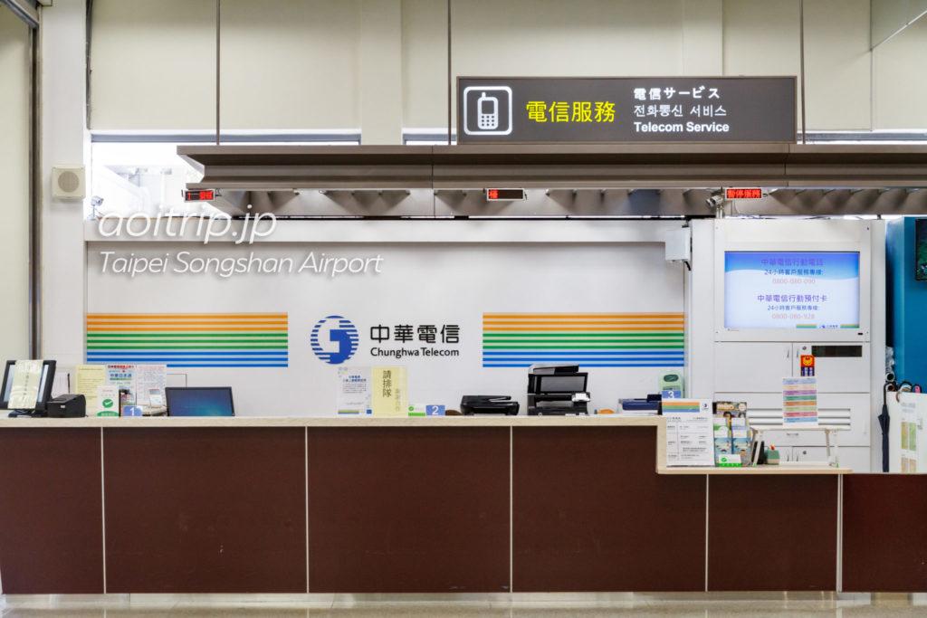 台北松山空港 中華電信SIMカード売り場