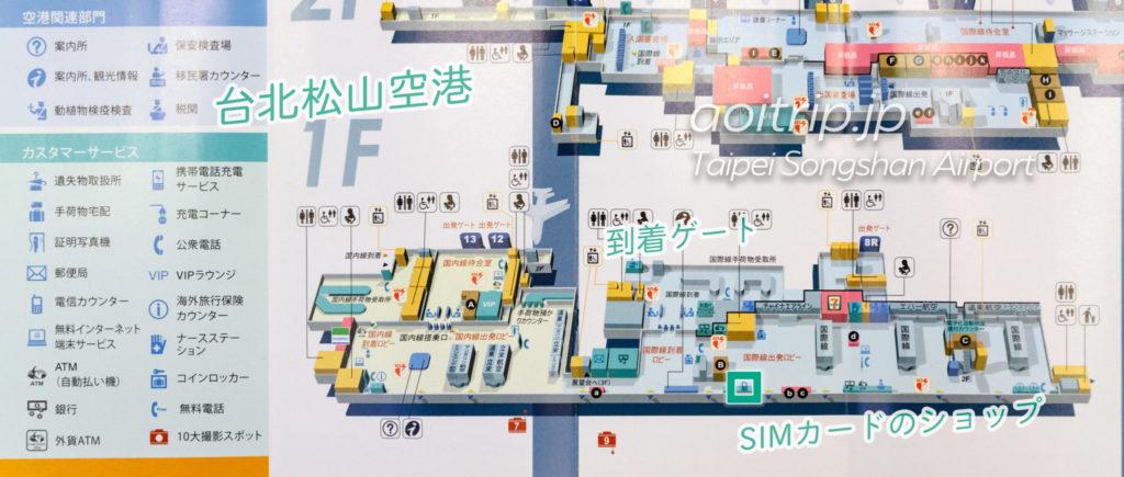 台北松山空港ターミナル到着階の案内マップ