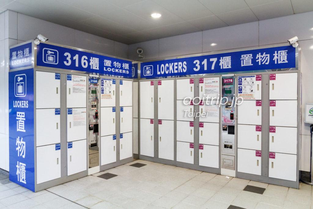 台北101/世貿駅 4番出口近くのコインロッカー