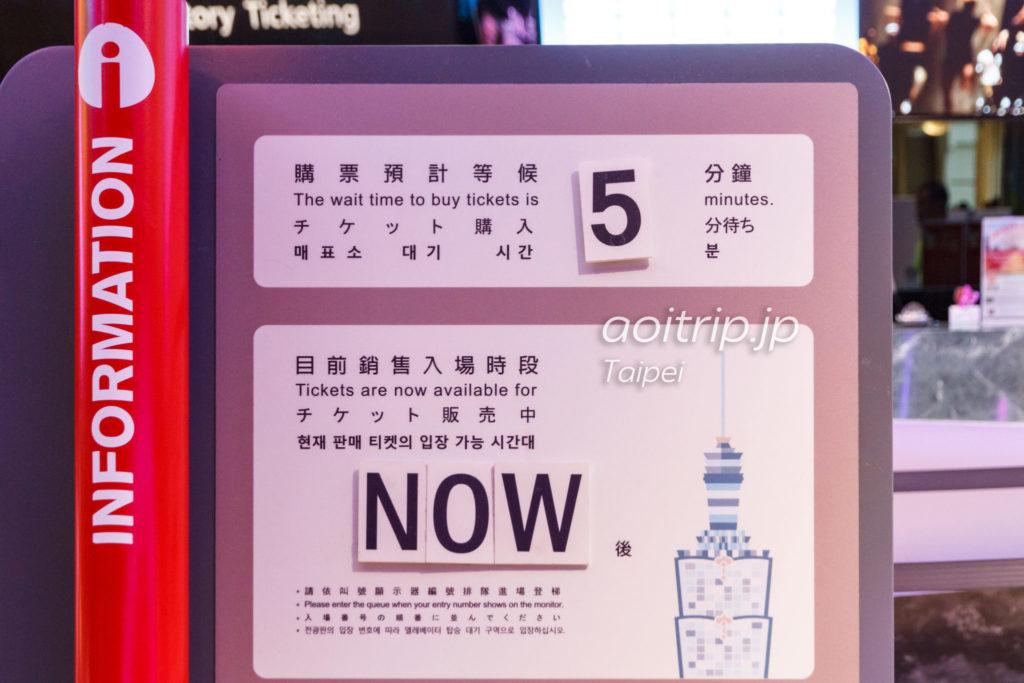 台北101展望台 チケット購入までの待ち時間表示