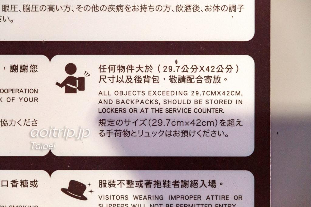台北101展望台の手荷物持ち込み制限