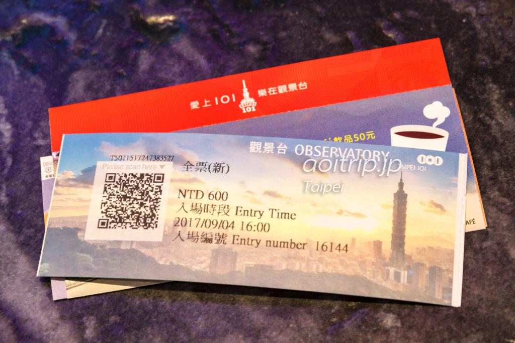 台北101のチケット