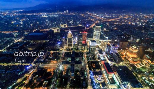台北101の展望台|Taipei101(台湾)