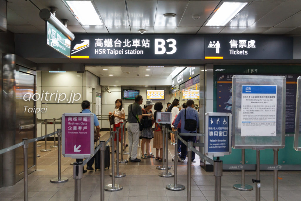 台湾 新幹線のチケット窓口