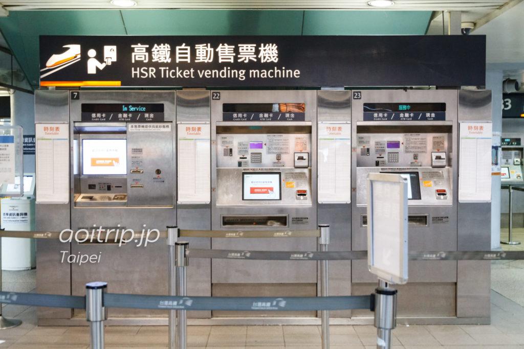台湾 新幹線のチケット券売機
