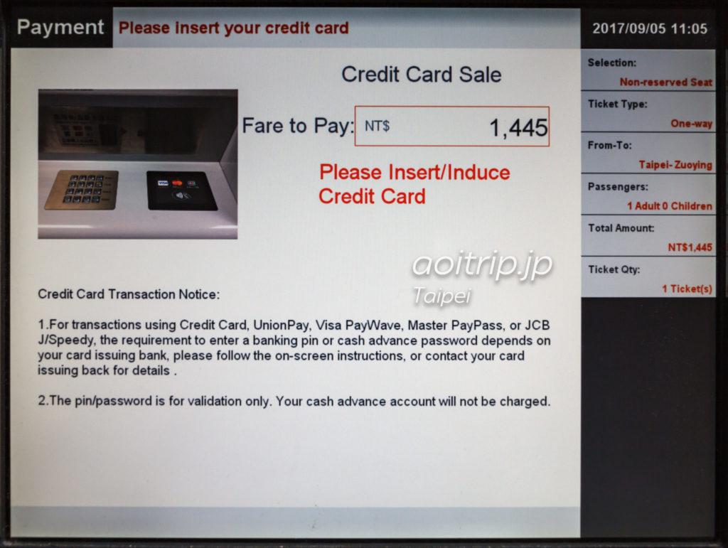 台湾 新幹線のチケット買い方