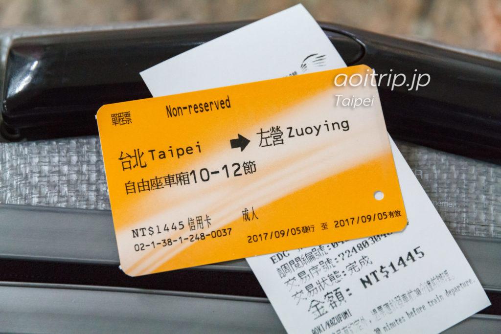 台湾 新幹線の切符・チケット