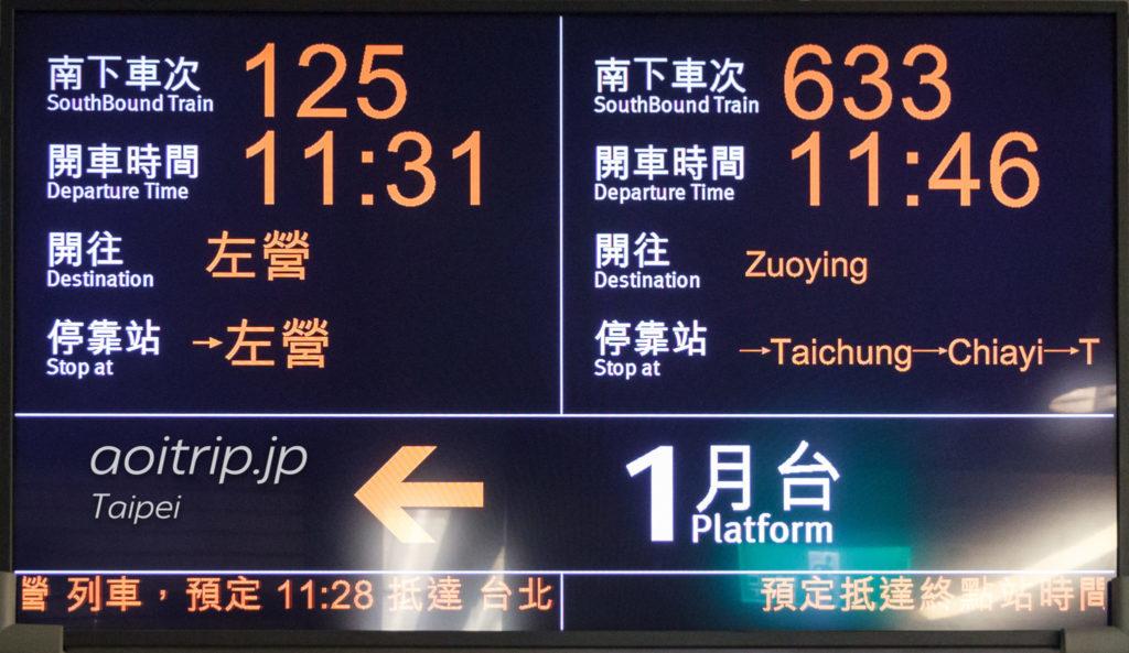 台湾 新幹線の電光掲示板