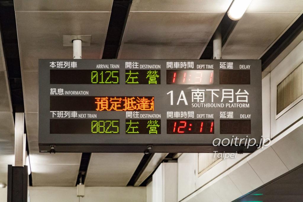 台湾 新幹線のホーム案内
