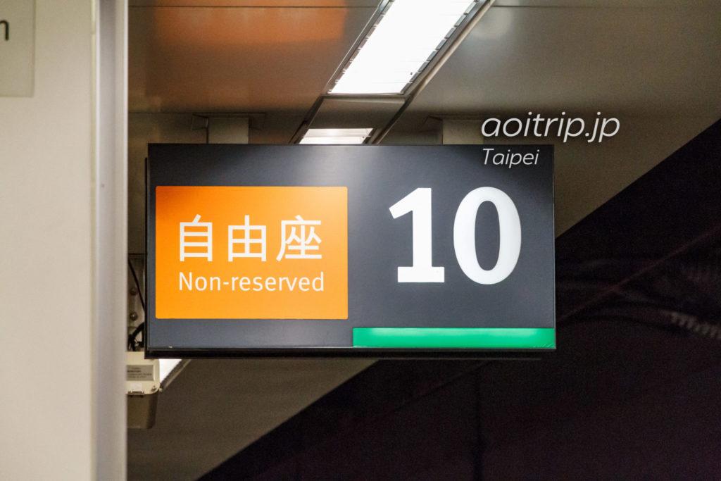 台湾の新幹線 自由席の看板
