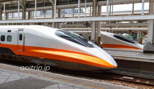 台湾の新幹線 割引・乗り方まとめ(台湾高速鉄道、台灣高鐵)