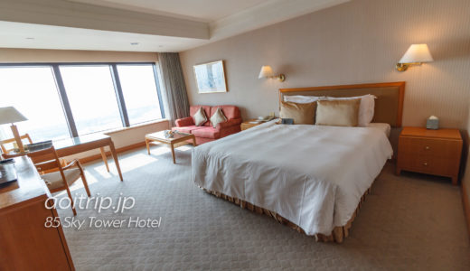85スカイタワーホテル高雄 宿泊記|君鴻国際酒店