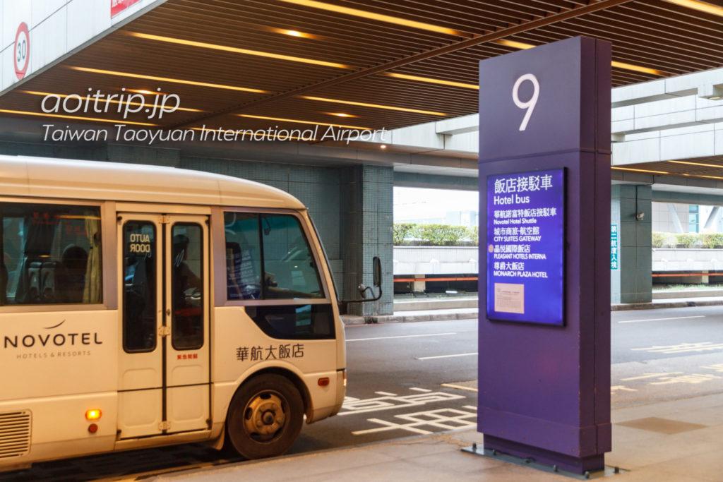 ノボテル台北桃園国際空港 ターミナル2のシャトルバス乗り場