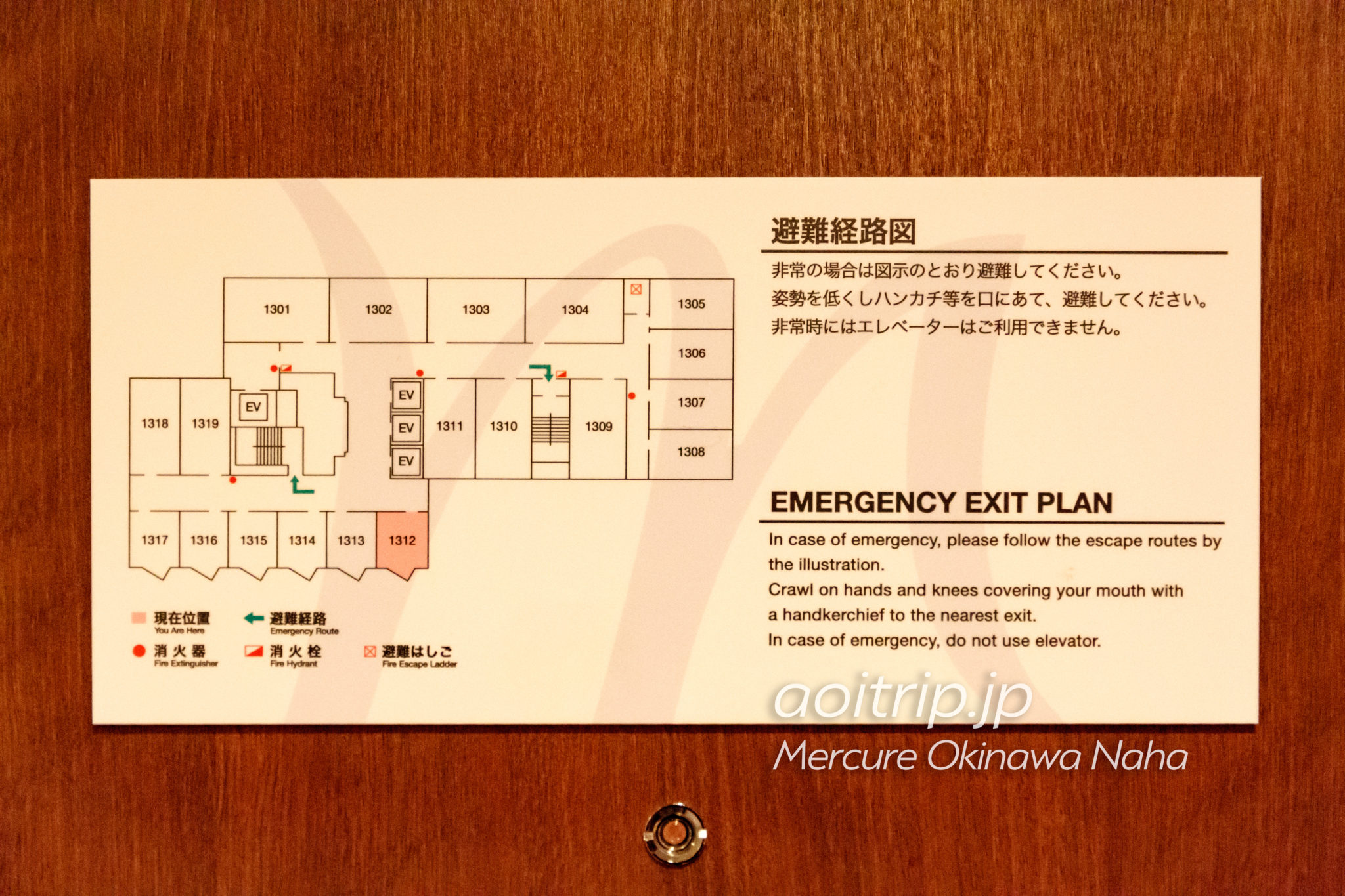 メルキュール沖縄那覇 フロアマップ