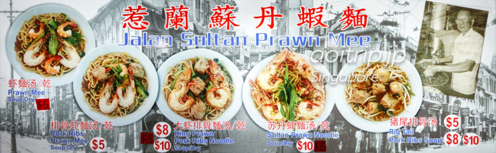 Jalan Sultan Prown Mee Food Menu