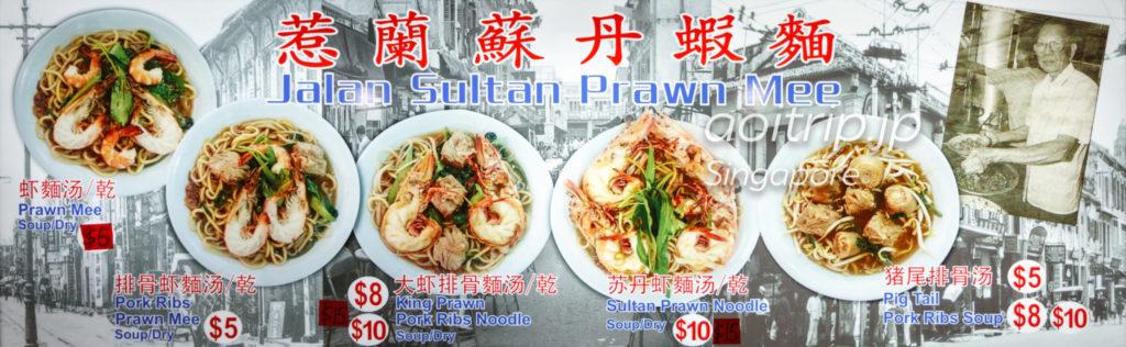 Jalan Sultan Prown Mee Food Menu