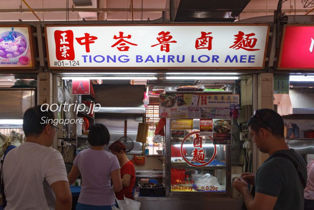 シンガポール チョンバルローミー