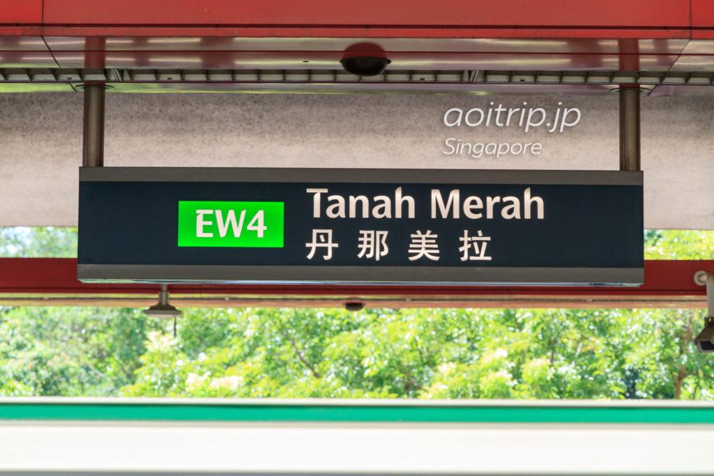 シンガポール タナメラ駅