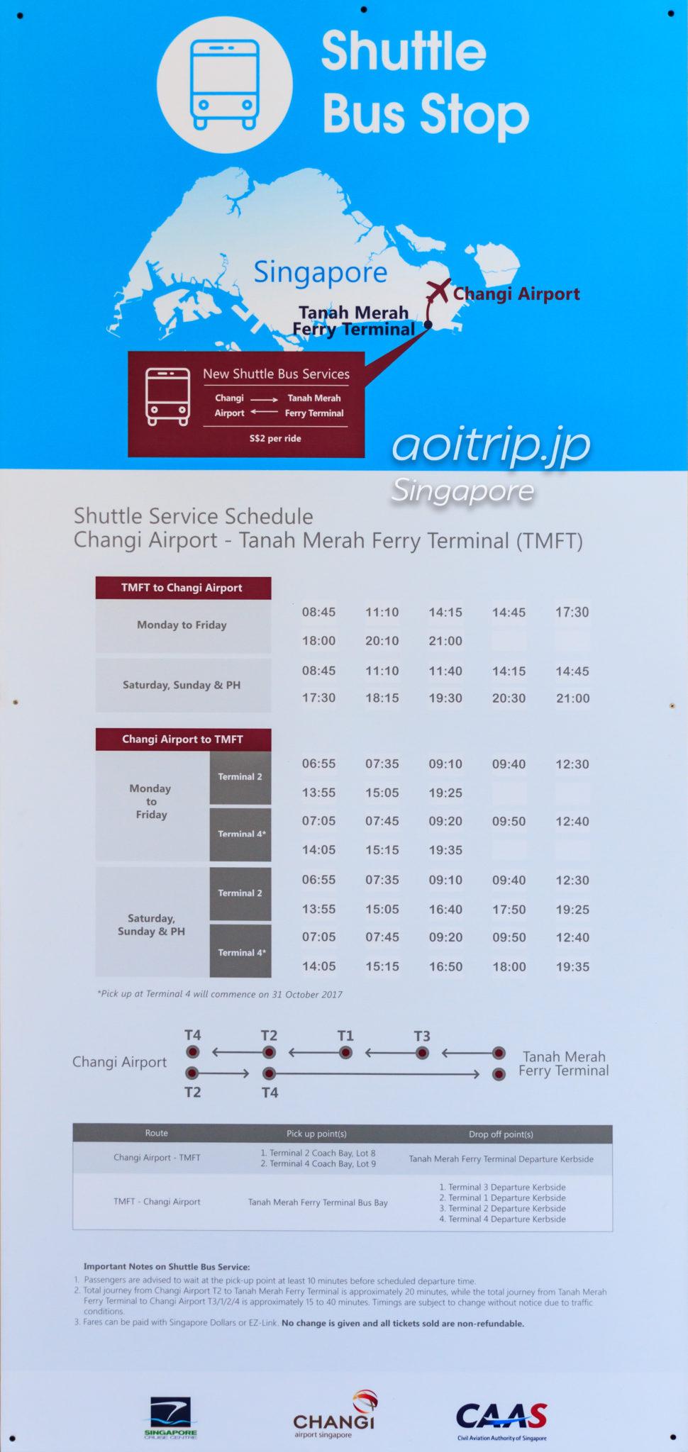 チャンギ空港⇆タナメラフェリーターミナル シャトルバスの時刻表