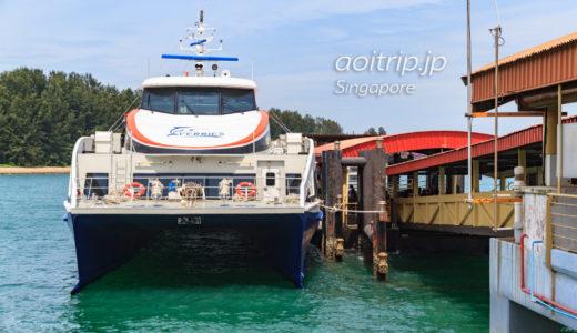 シンガポールからビンタン島の行き方 フェリーの予約方法・乗船記