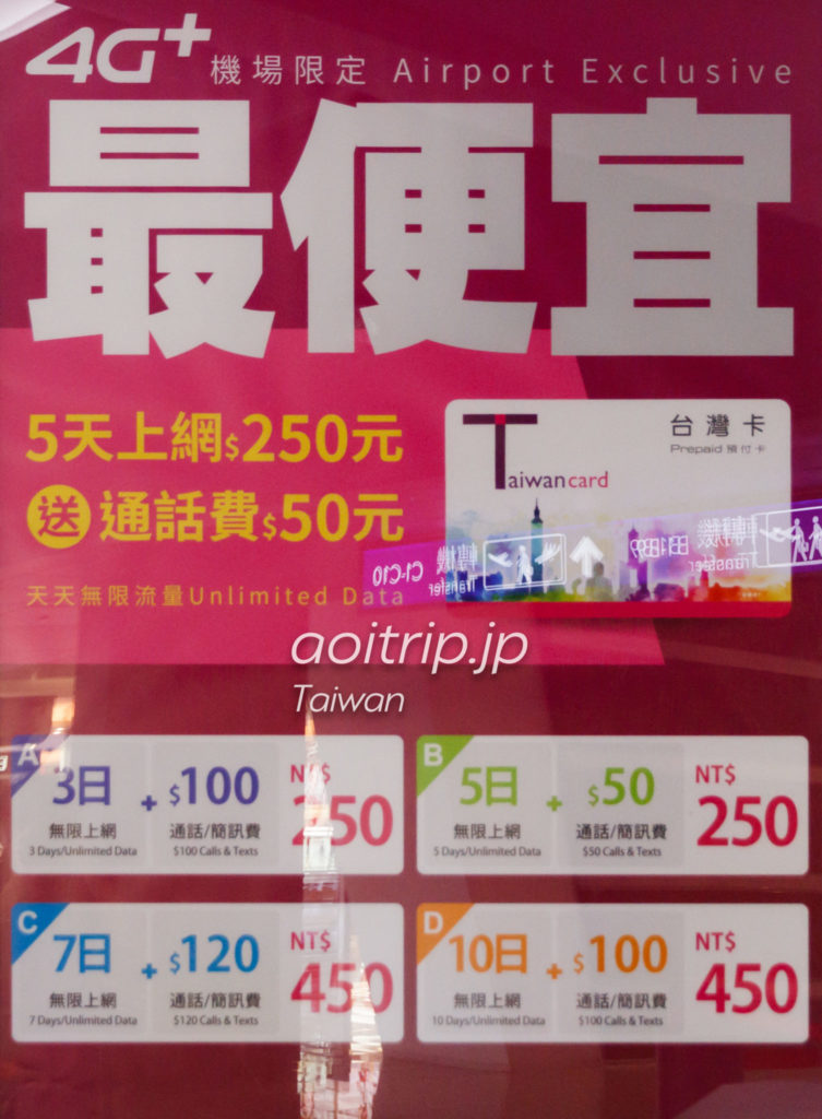 台湾之星SIMカードの料金表