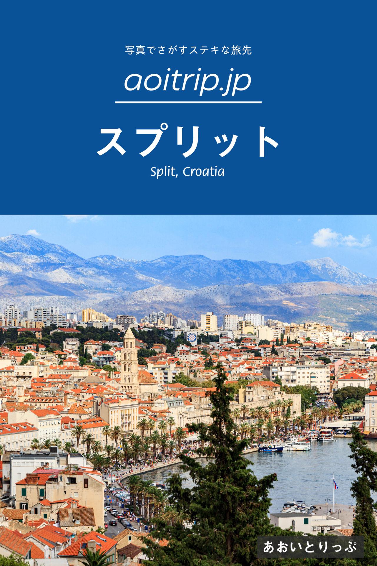 世界遺産スプリット観光 史跡群とディオクレティアヌス宮殿 Split, Croatia