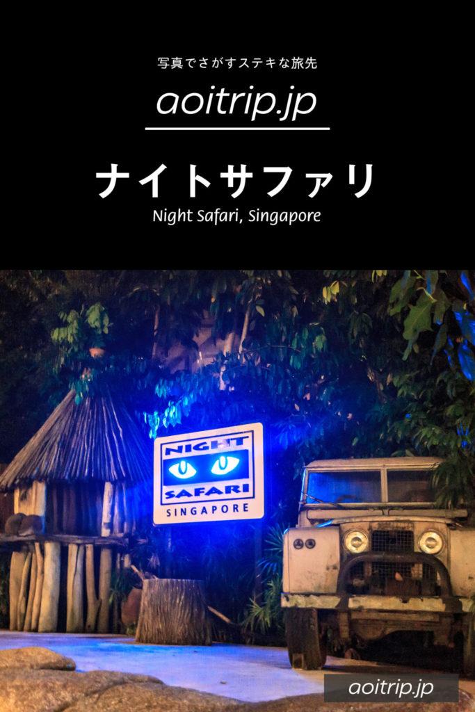 夜の動物園!シンガポールのナイトサファリ|Night Safari, Singapore