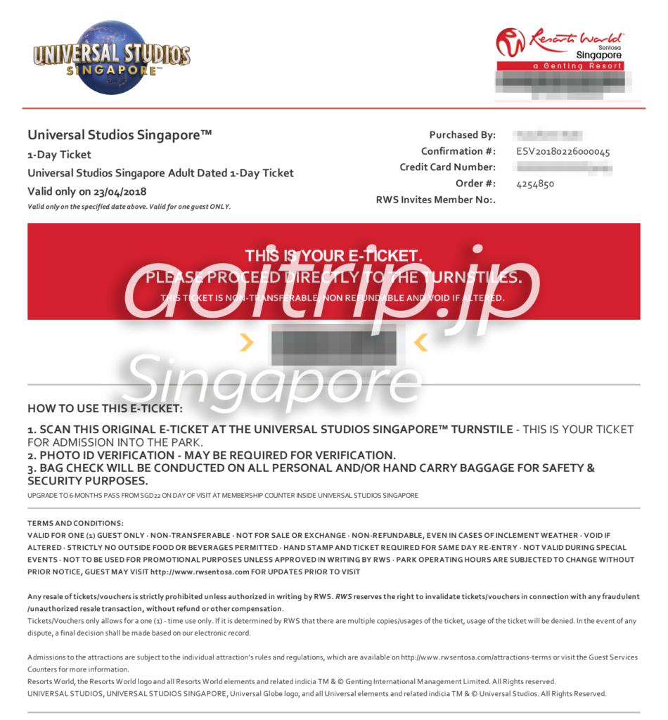 ユニバーサルスタジオシンガポールのチケットバウチャー
