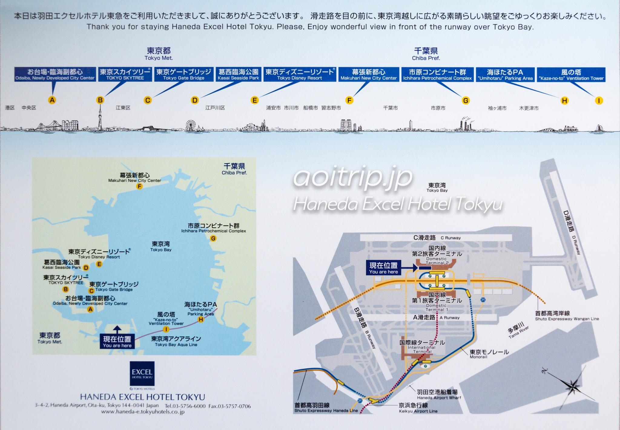 羽田エクセルホテル東急 飛行機・滑走路ビューの眺望  マップ