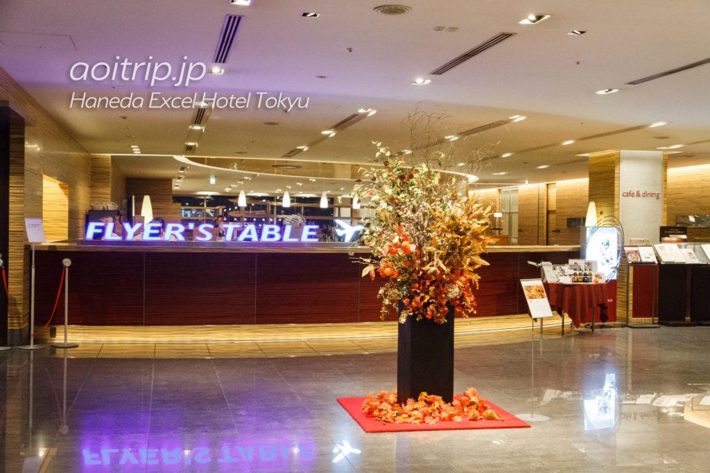 羽田エクセルホテル東急 FLYER'S TABLE