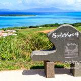 小浜島 西大岳 ちゅらさんの碑