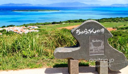 ちゅらさんの舞台、小浜島 観光(沖縄・八重山諸島)