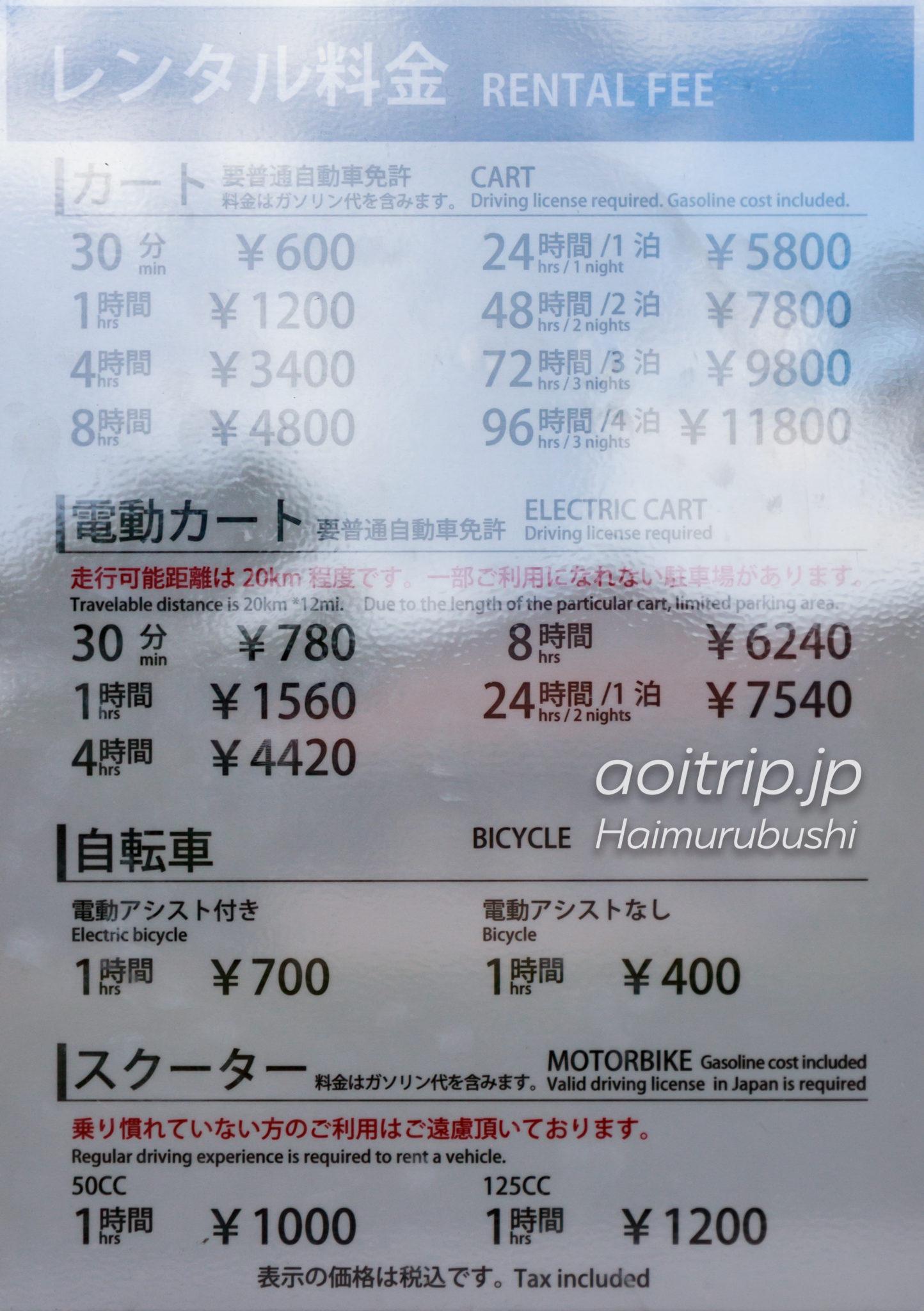 はいむるぶしのカート・原付・自転車のレンタル料金