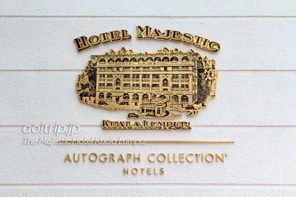 ホテルマジェスティッククアラルンプール