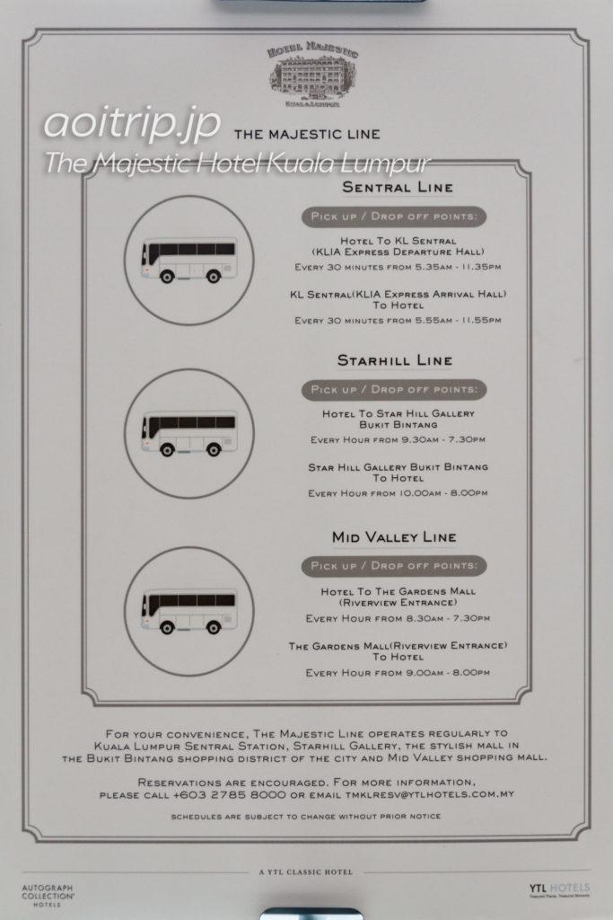 ザマジェスティックホテルクアラルンプール シャトルバス時刻表
