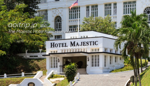 ザ マジェスティック ホテル クアラルンプール宿泊記|The Majestic Hotel Kuala Lumpur