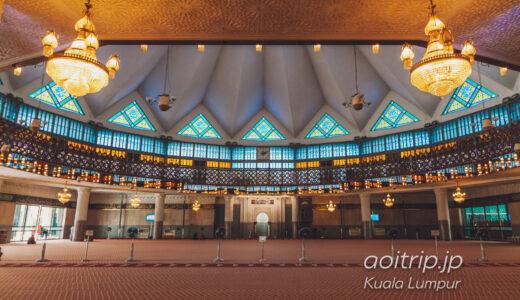 マレーシア国立モスク(クアラルンプール)