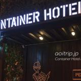 コンテイナーホテルペナン 入り口
