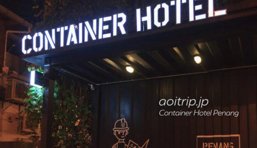 コンテナ ホテル ペナン宿泊記|Container Hotel Penang