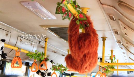 シンガポール動物園(ナイトサファリ・リバーサファリ)の行き方・アクセス方法まとめ