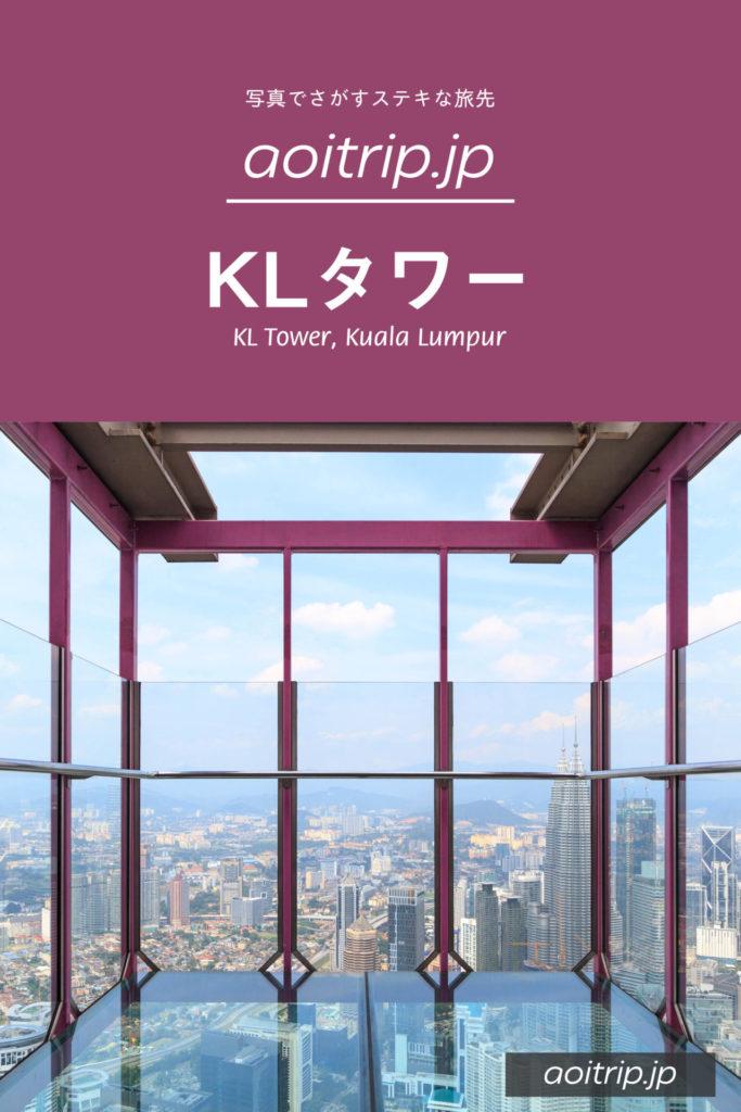 KLタワー展望台 恐怖のスカイボックスから下を覗くと…