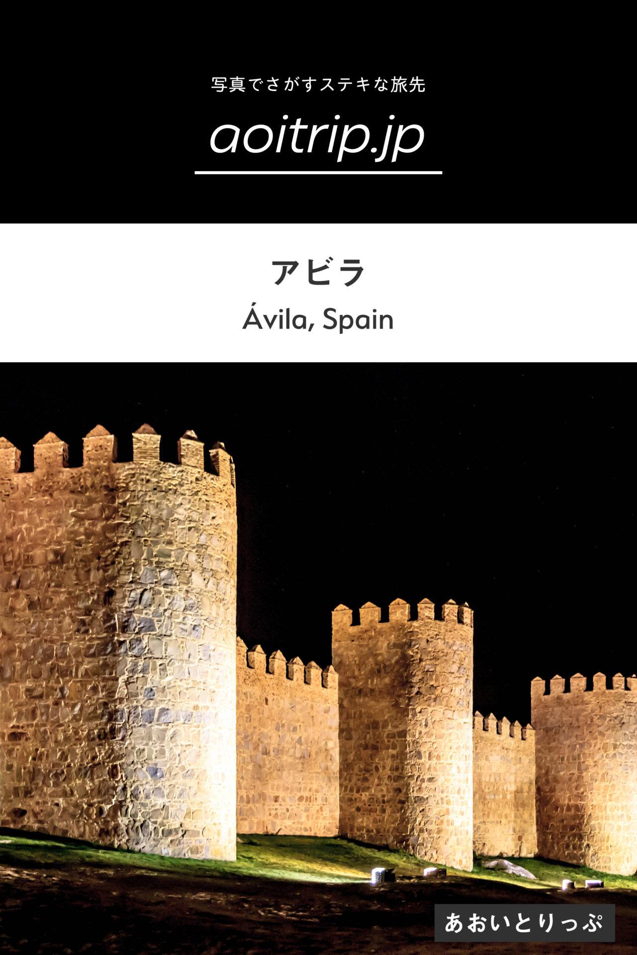 スペイン・アビラ 城壁と聖女の町|世界遺産Ávila, Spain