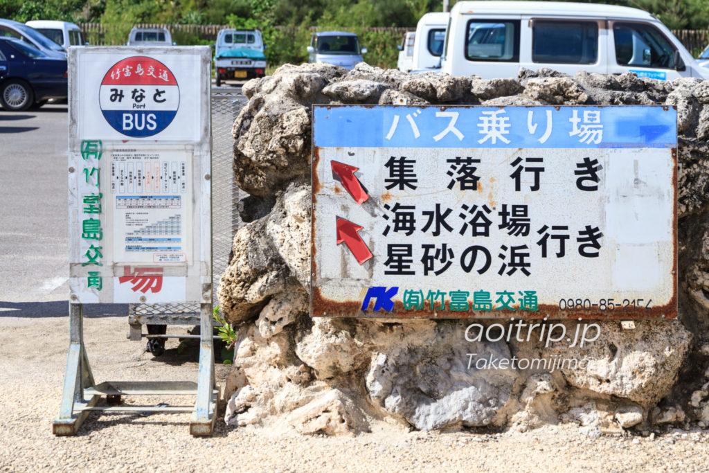 竹富島東港から集落までの循環バス乗り場