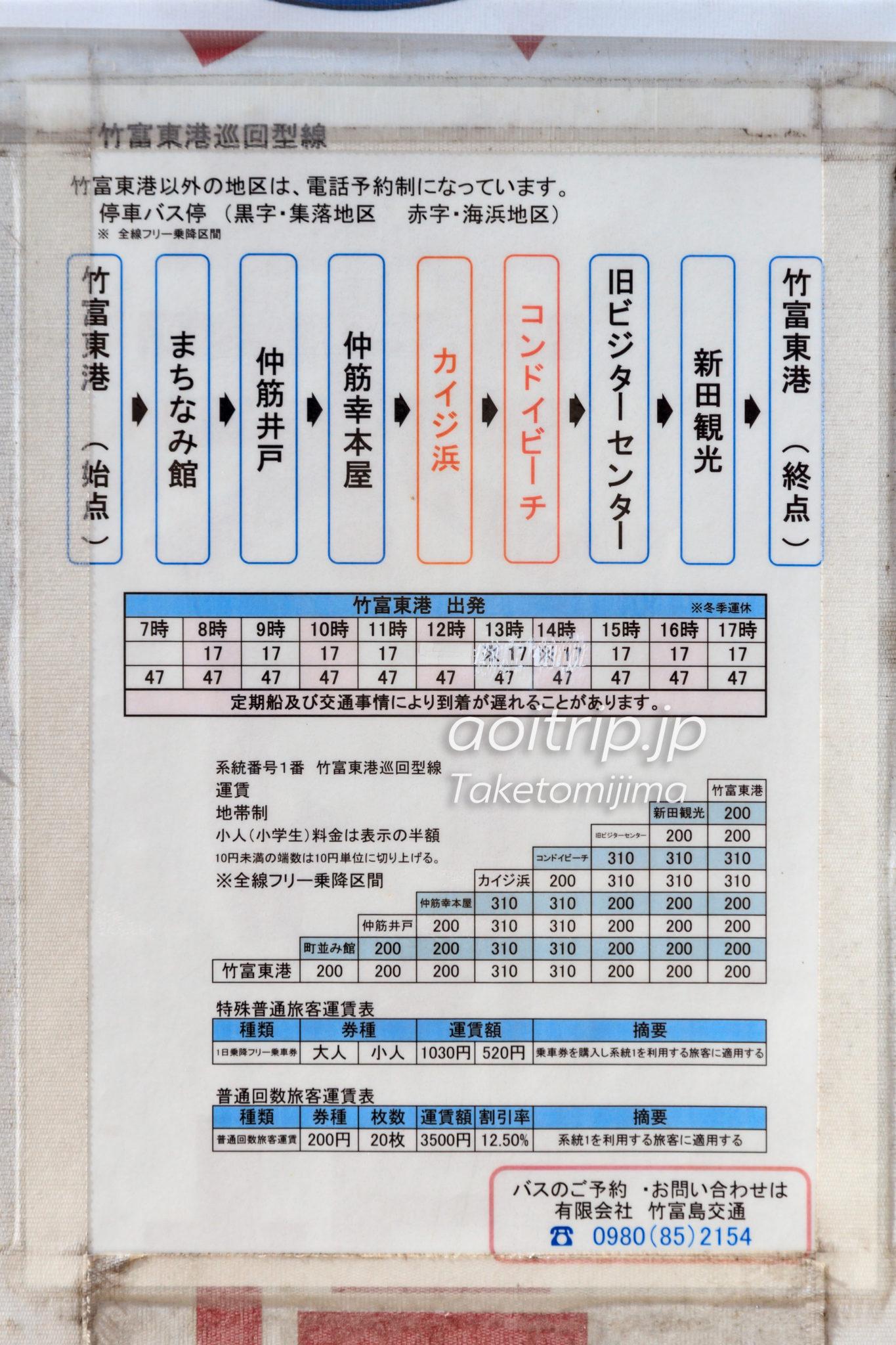 竹富島東港から集落までの循環バス時刻表